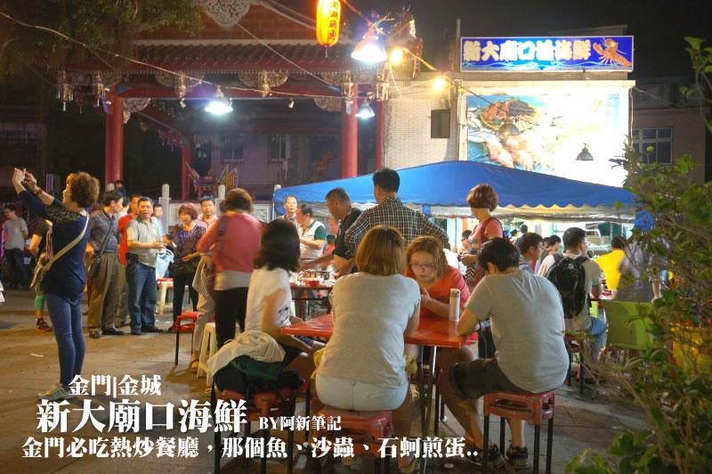 新大廟口海鮮餐廳