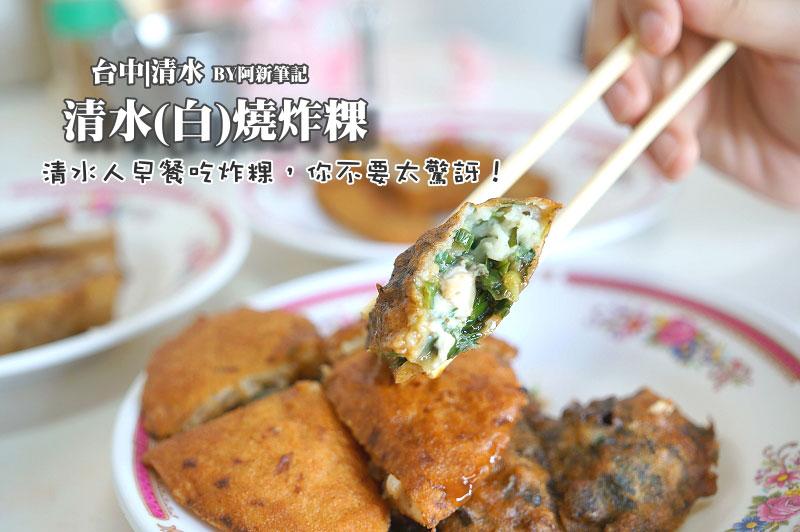 清水燒炸粿(白)-7