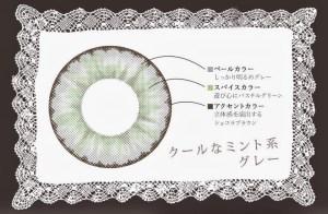 パールフラン 武田静加(しぃちゃん) カラコン パールフラン バイ シェリエ グレー両目セット画像2