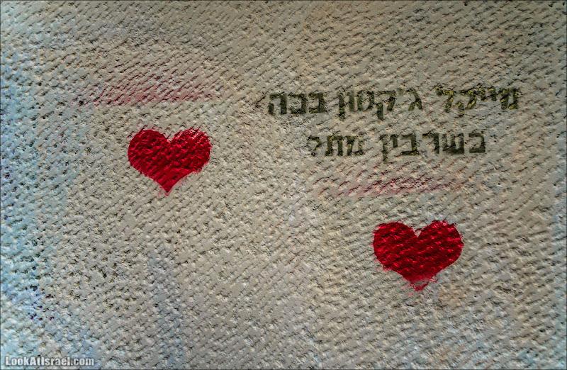 Граффити Тель Авива / Тексты
