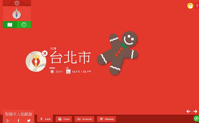 #聖誕老人已經到哪了呢?:一起跟Google來追蹤他的蹤跡吧! 3
