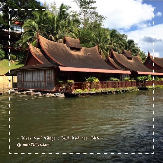 ที่พักริมแคว river kawi village