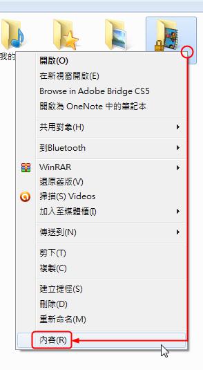 windows7_access-folder-01