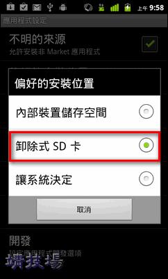 [Android 變更安裝位置] 應用程式安裝程式 1.0 繁體中文APK下載 ~ 靖技場 § 軟體下載區