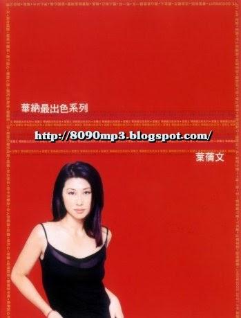 80's 90's 香港專輯: 葉蒨文 - 華納最出色系列