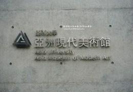 亞洲現代美術館