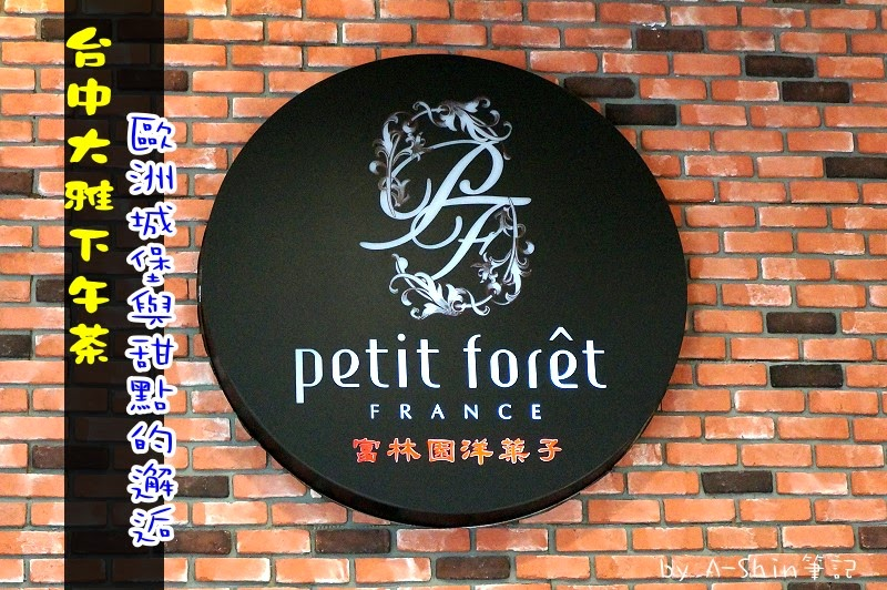 富林園洋菓子Petit Foret|城堡吃甜點不在是幻想,來富林園洋菓子就可以當貴婦喝下午茶囉!