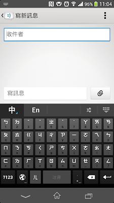 #彷彿知道你下一個字是什麼的:Google 注音輸入法 (Android App) 1
