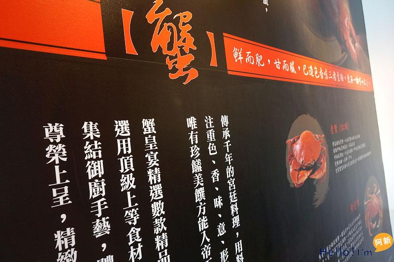 高雄苓雅美食,蟹皇宴-6