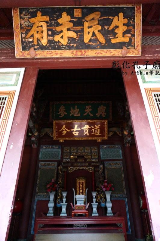 彰化孔子廟|佇立彰化市內的彰化景點,來一級古蹟彰化孔廟求考運就對囉!