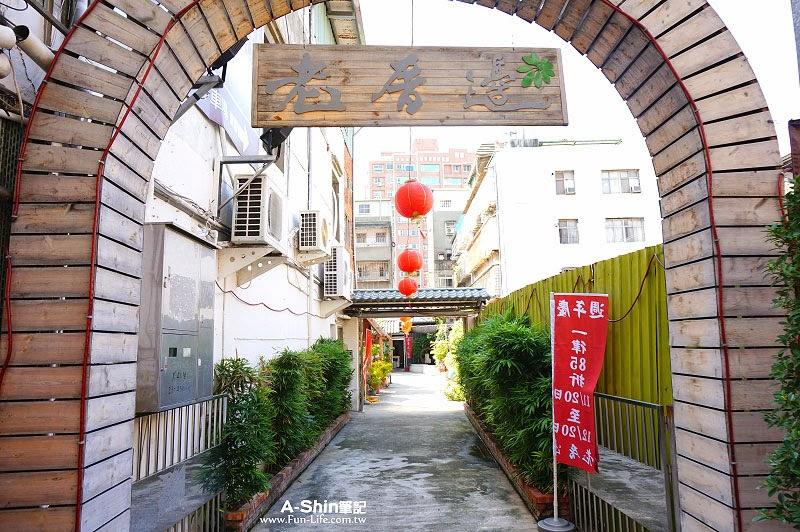 台北蘆洲老厝邊庭園西餐廳5