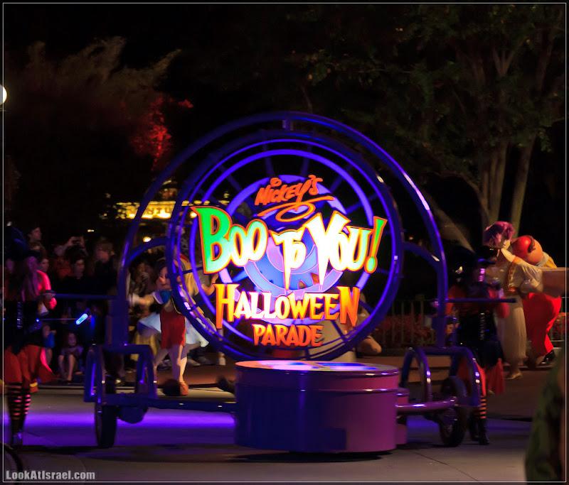 Америка 2.0 / Орландо, Magic Kingdom - Boo to You!