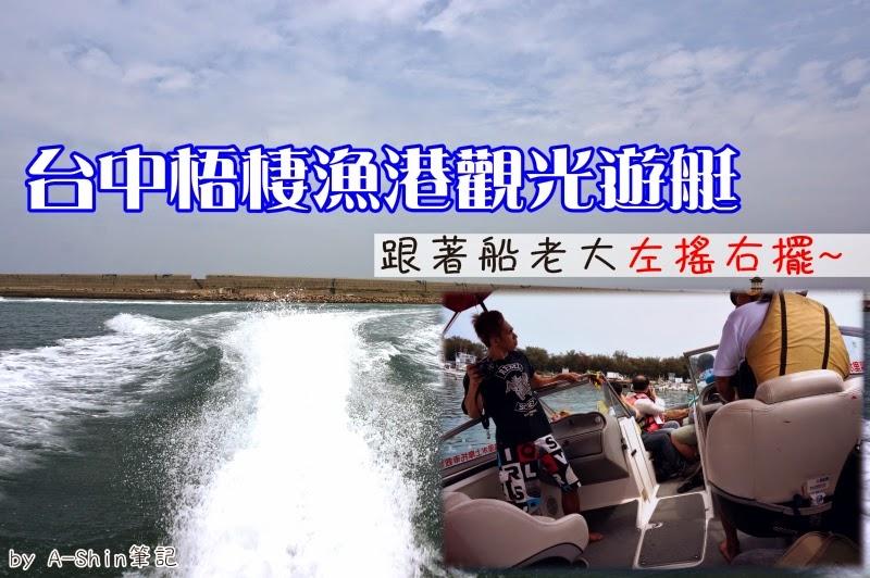 台中梧棲港搭遊艇