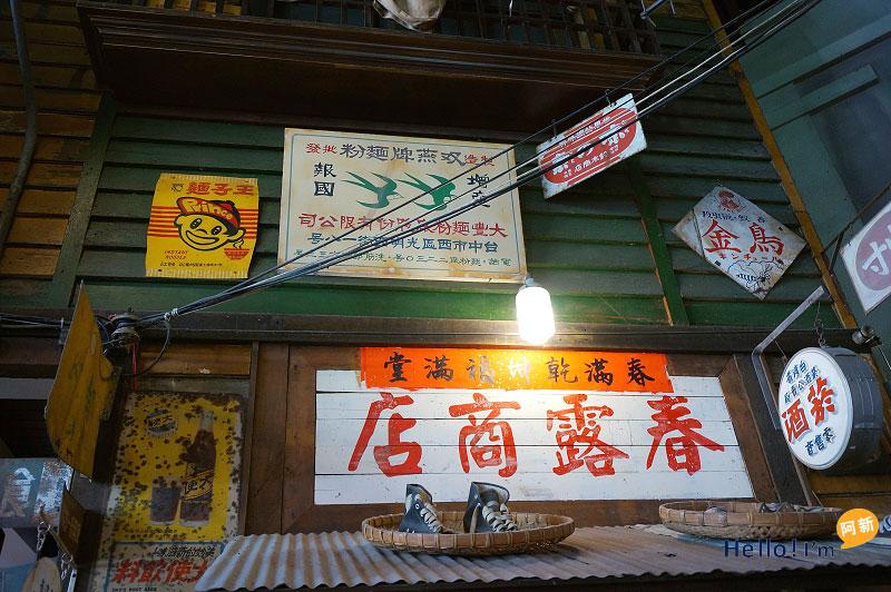 台中懷舊餐廳推薦,香蕉新樂園-7