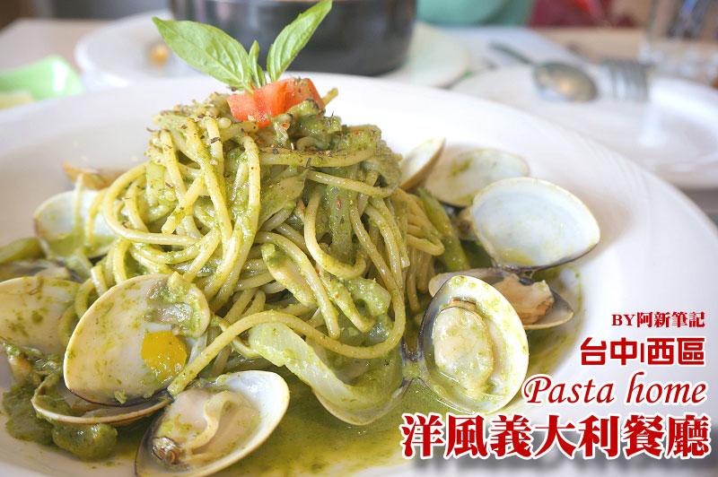台中西區義大利餐廳,洋風義大利餐廳