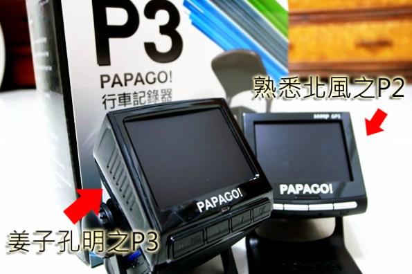 【使用記錄】PAPAGO! P3_Part_1_緣起