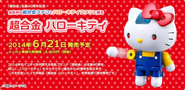 #無敵鐵金剛+凱蒂貓=?:登場吧! 超合金 Hello Kitty !! 8