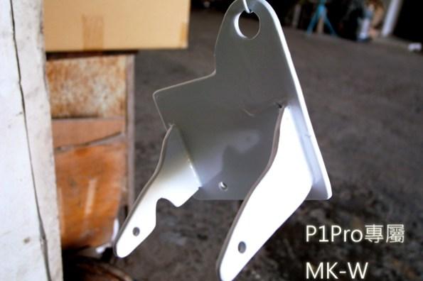 【試用紀錄】Papago! P1Pro_Part_2_傳說中的MK-W