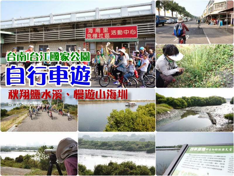 台江國家公園自行車道