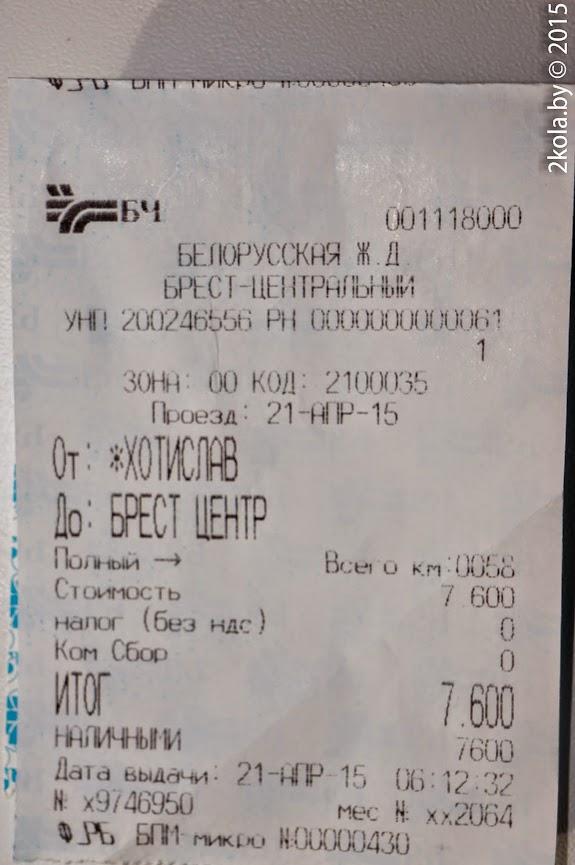 Cтоимость билета Хотислав-Брест