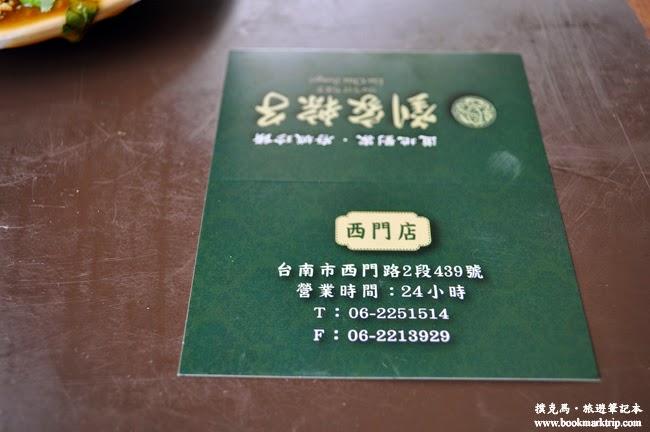 【臺南中西】劉家肉粽素粽專賣(西門店):古早味粽子加花生粉 [9張圖] - 撲克馬.旅遊筆記本