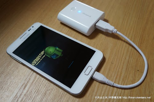 SC-05D、Android4.1へアップグレード中