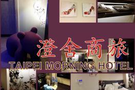 澄舍商旅 Taipei Morning Hotel