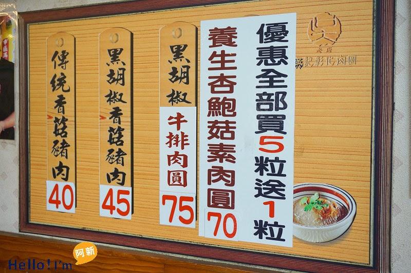 彰化市肉圓推薦,吳老店西門彰化肉圓-6