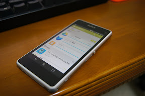 白色 Sony Xperia Z1 Compact 開箱文 (1/6)