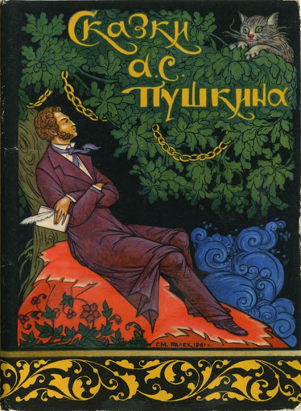 Иллюстрации к сказкам пушкина картинки
