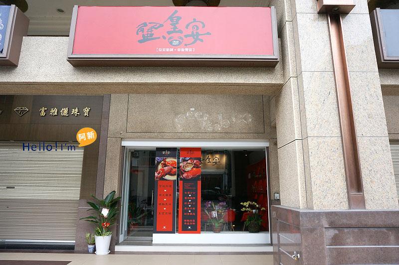 高雄苓雅美食,蟹皇宴-1