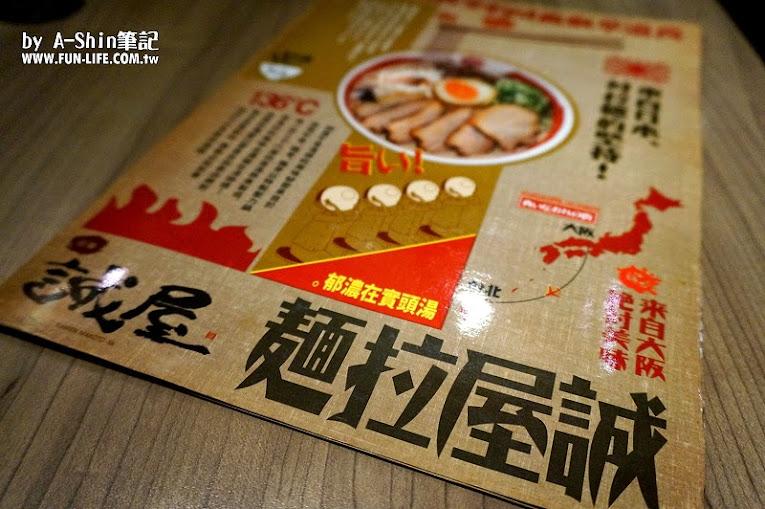 誠屋拉麵(京站店) 菜單Menu