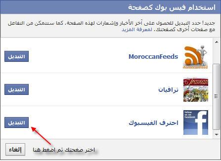كيف استطيع المشاركة بالتعليق باسم عنوان صفحتي الإجتماعية