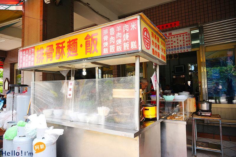 霧峰美食小吃,中南排骨酥麵-2