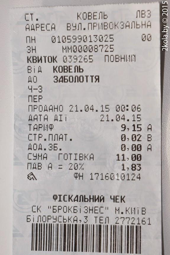 Стоимость билета Ковель -Заболотье