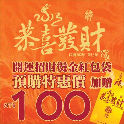 開運商品 | 2013開運招財燙金紅包袋-預購