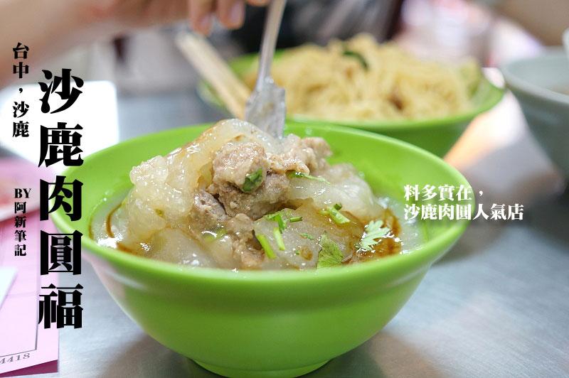 沙鹿肉圓福-4