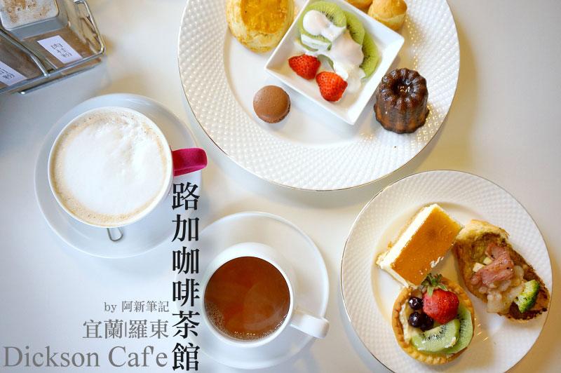 路加咖啡茶館-5
