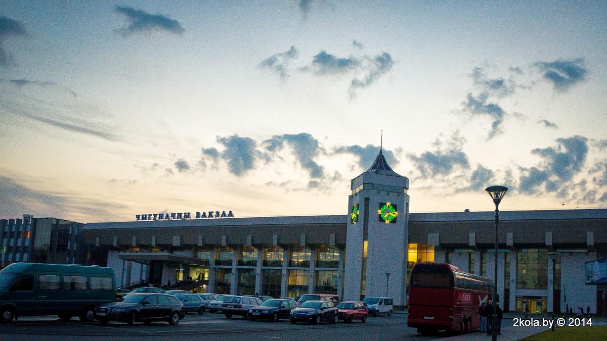 Железнодорожный вокзал. Гродно