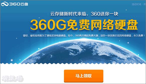 360雲盤 § 1000GB(1TB)免費空間大進擊,也是終身有效啦(加碼成無限空間囉) - 靖.技場