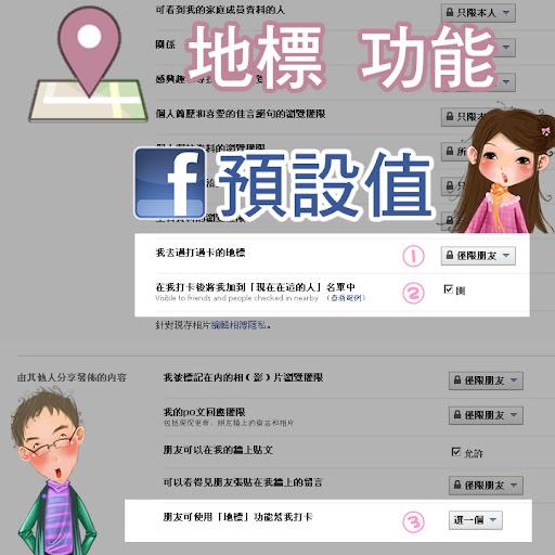 【Facebook隱私提醒】臉書「地標」的隱私設定 @ naso拿手網 :: 痞客邦