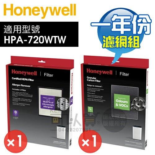 【哪裡便宜】Honeywell HPA-720WTW【一年份】原廠濾網組 #內含HRF-Q720 + HRF-L720 [可以買]