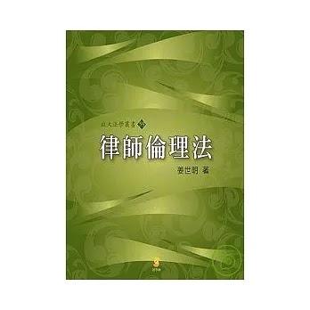【經典商品】律師倫理法~熱賣好書