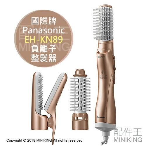 【網拍熱門商品】日本代購 Panasonic 國際牌 EH-KN89 奈米 負離子 整髮器 梳子吹風機 保濕 抑靜電 冷熱風-折扣情報