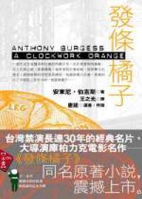 魚腸劍譜嚴選-Madam Lin Blog: 文學與電影——發條橘子