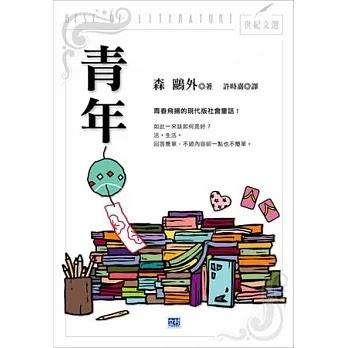 【超值推薦】青年:青春飛揚的現代版社會童話!~熱賣好書