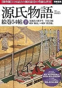 ダウンロード源氏物語 絵巻54帖 下 (別冊寶島 2217) Book PDF 小嶋 菜 ...