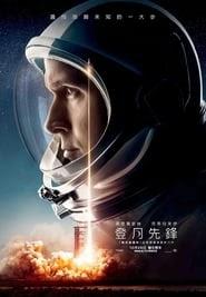 登月第一人 完整版本 (2018) 完整的電影免費下載HD