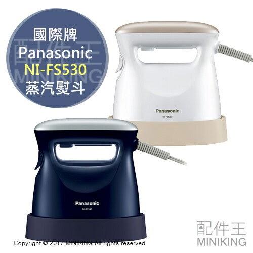 【滿額享優惠】【配件王】日本代購 2017 Panasonic 國際牌 NI-FS530 直立式蒸氣熨斗 掛燙機 除臭 藍/白團購