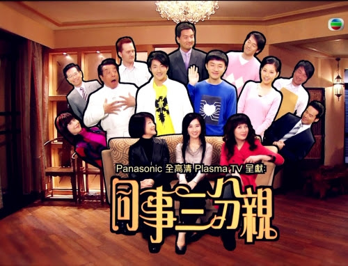 HK Drama Lyrics 香港劇集歌詞站: Best Selling Secrets - 同事三分親 - 片尾曲
